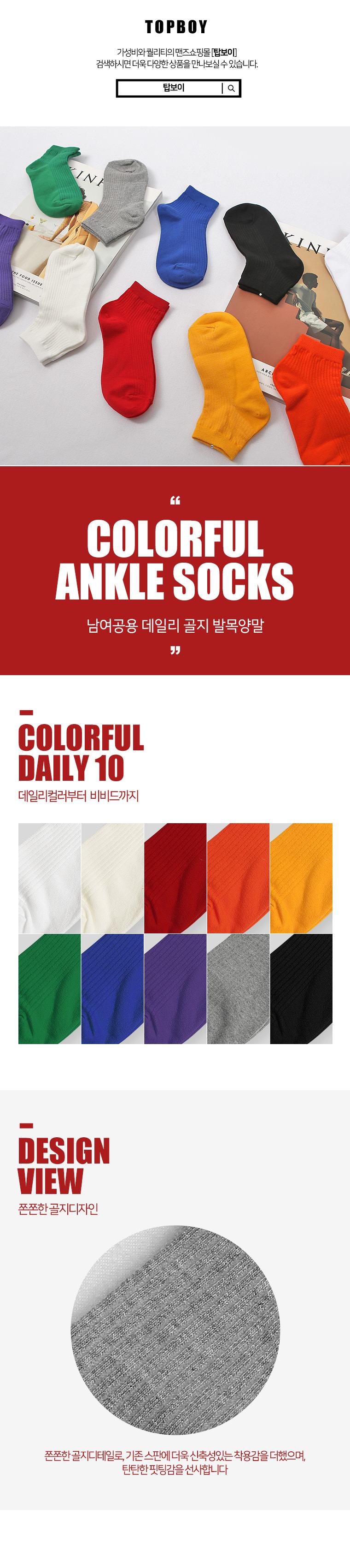 남녀공용 데일리 골지 발목양말 (DOY003) - 탑보이, 8,900원, 남성양말, 패션양말