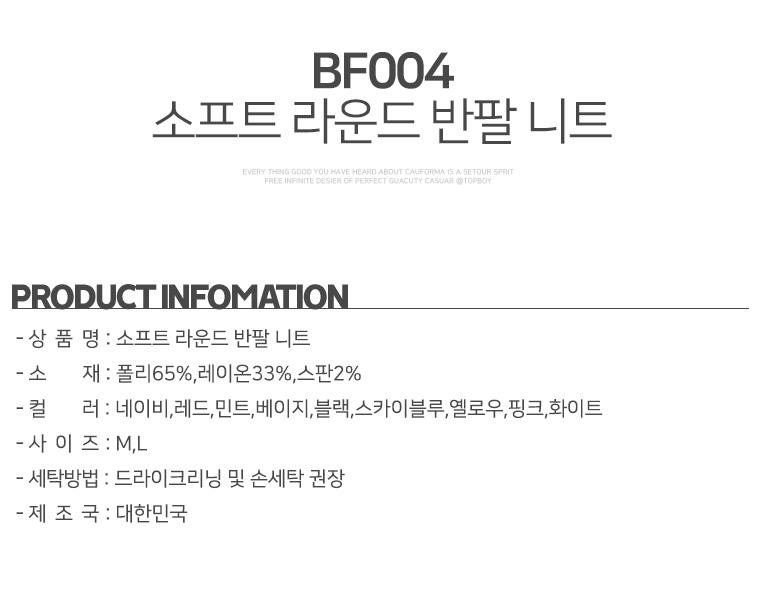 소프트 라운드 반팔 니트 (BF004) - 탑보이, 20,800원, 상의, 반팔티셔츠