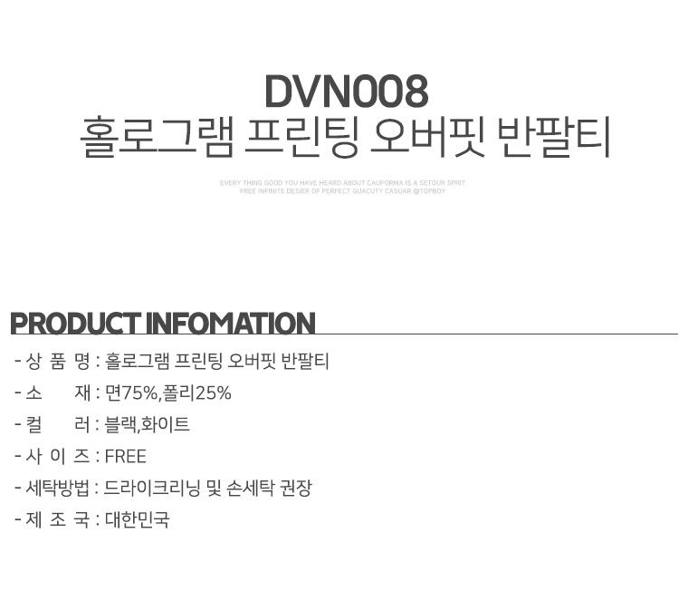 홀로그램 프린팅 오버핏 반팔티 (DVN008) - 탑보이, 29,800원, 상의, 반팔티셔츠