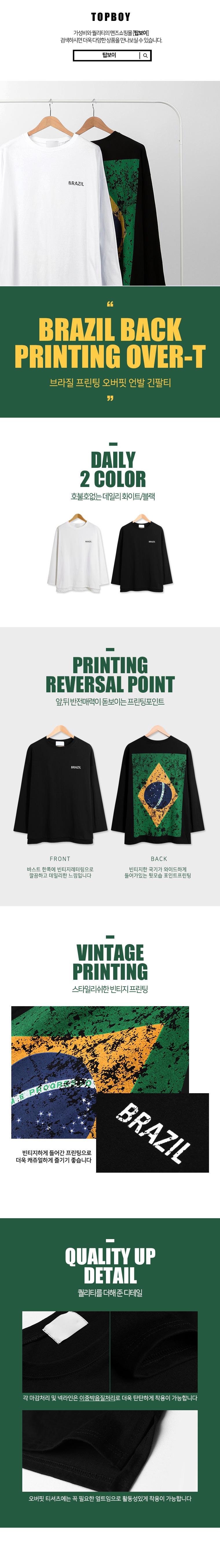브라질 프린팅 오버핏 언발 긴팔티 (FT017) - 탑보이, 32,800원, 상의, 긴팔티셔츠