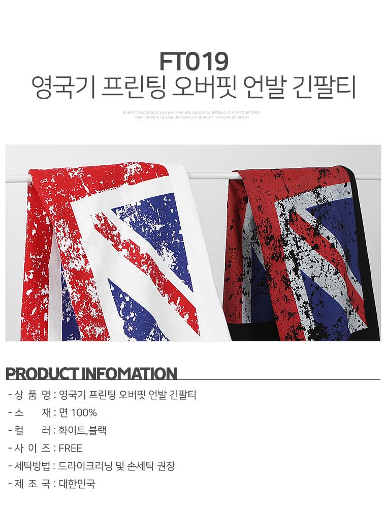 영국기 프린팅 오버핏 언발 긴팔티 (FT019) - 탑보이, 32,800원, 상의, 긴팔티셔츠