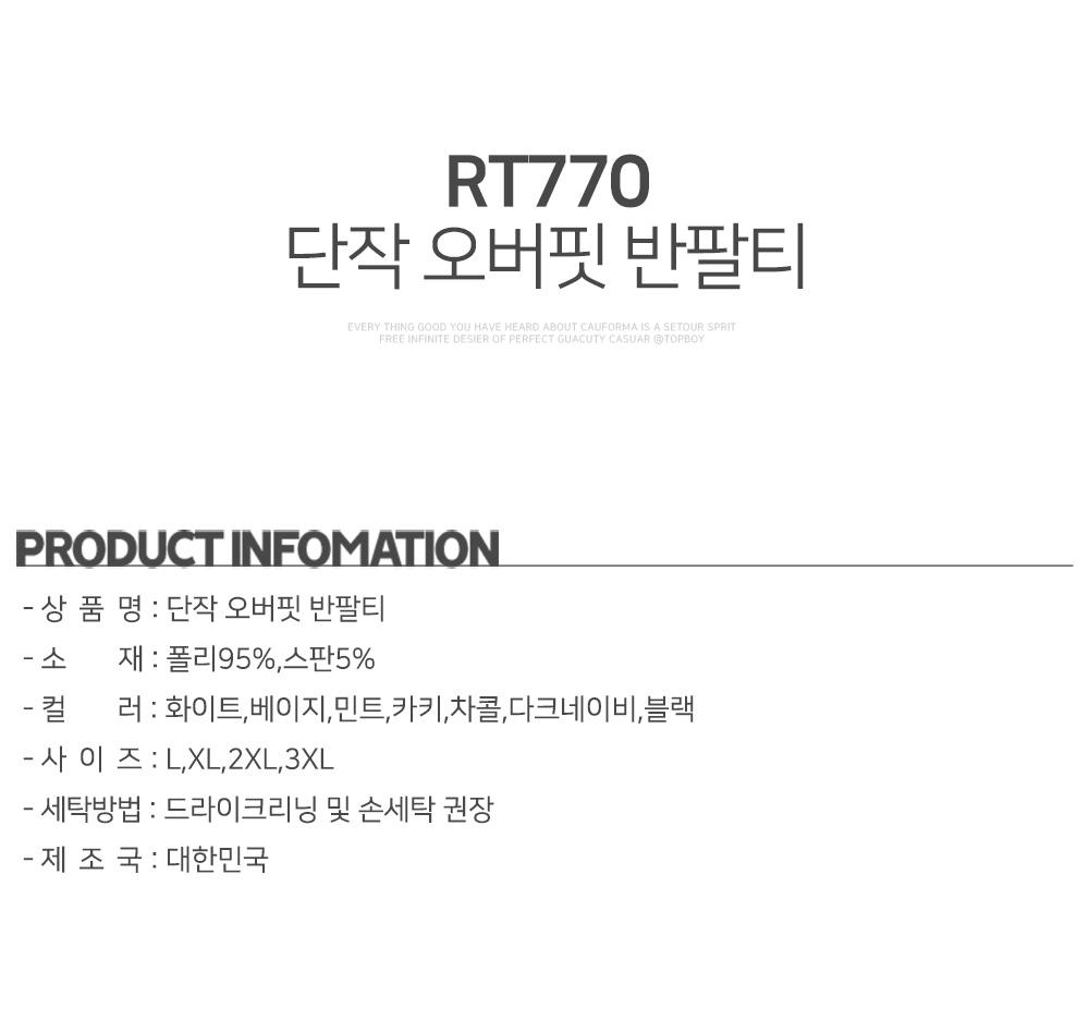 단작 오버핏 반팔티 (RT770) - 탑보이, 19,800원, 상의, 반팔티셔츠